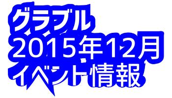 グラブル12月イベント情報.png