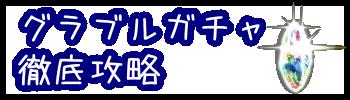グラブルガチャ攻略ロゴ.png