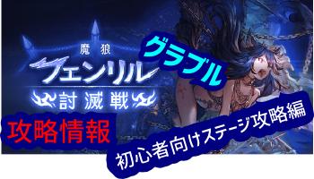 グラブルフェンリル討滅戦攻略③ステージ攻略編.png
