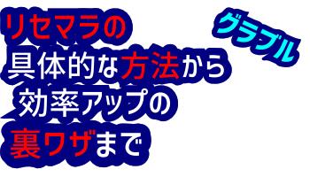グラブルリセマラまとめロゴ.png