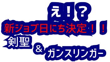 剣聖とガンスリンガー実装日程決定!.png