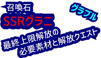 召喚石グラニ最終上限解放素材と開放イベント.png
