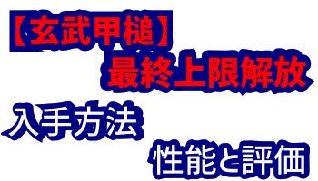 玄武甲槌最終上限解放入手方法と評価.png